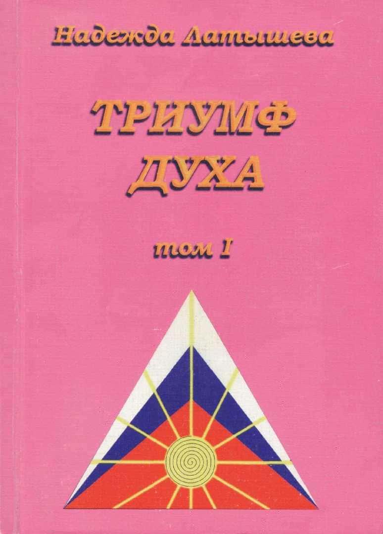 Триумф Духа т.1