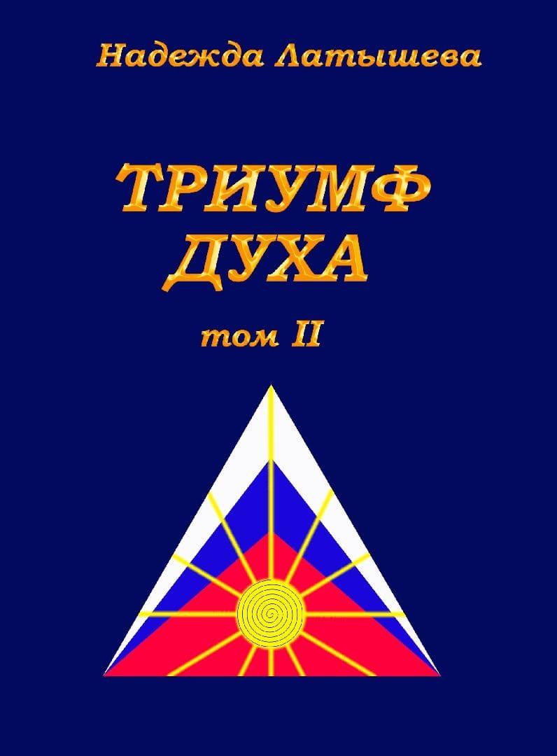 Триумф Духа т.2