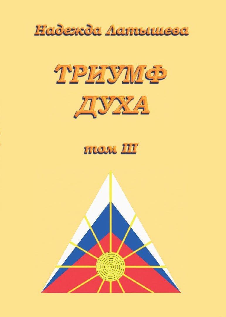 Триумф Духа т.3