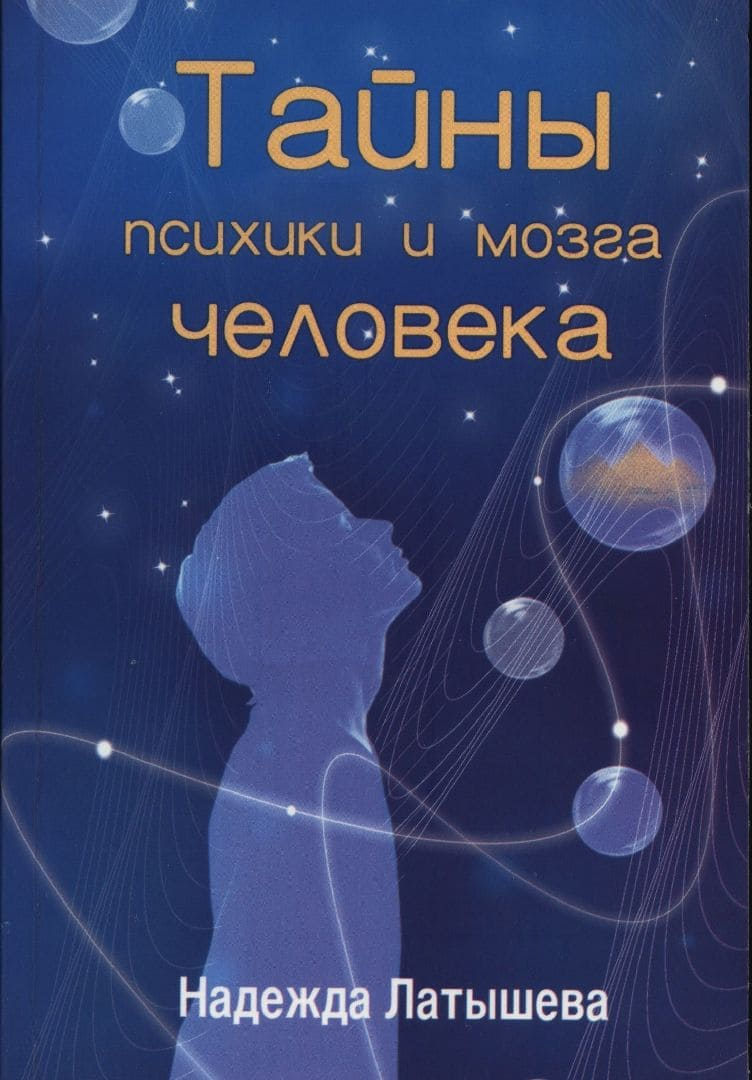 Тайны психики и мозга человека (том 1)