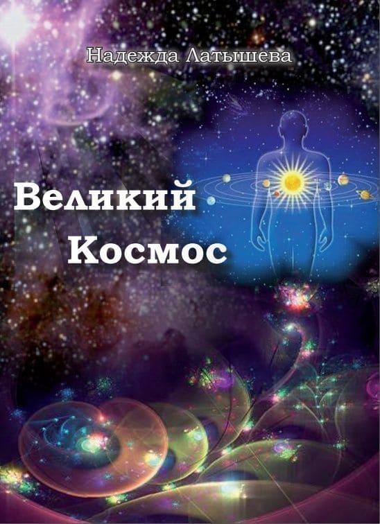 Великий Космос